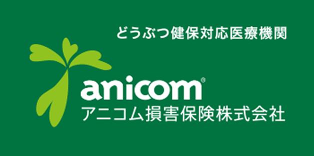 アニコム損保対応動物病院(anicom対応)