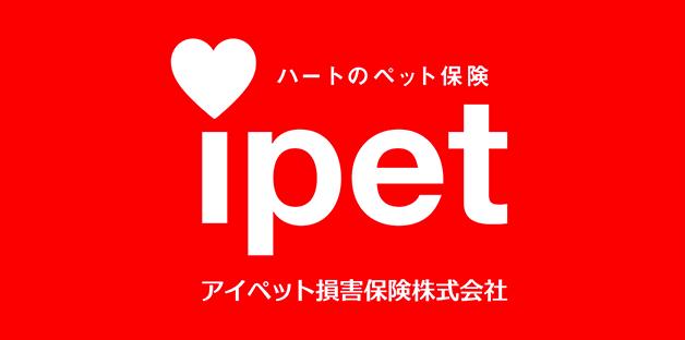 アイペット対応動物病院(ipet対応)